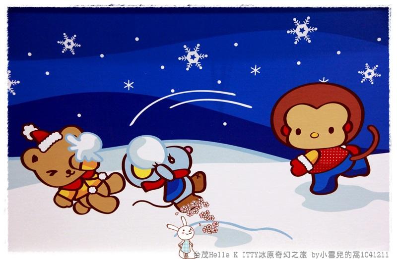 台茂Helle K ITTY冰原奇幻之旅 by小雪兒的窩1041211IMG_5543 043.JPG