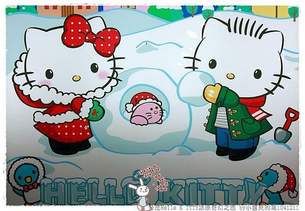 台茂Helle K ITTY冰原奇幻之旅 by小雪兒的窩1041211IMG_5546 045.JPG