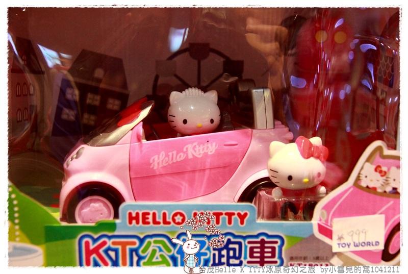 台茂Helle K ITTY冰原奇幻之旅 by小雪兒的窩1041211IMG_5574 058.JPG