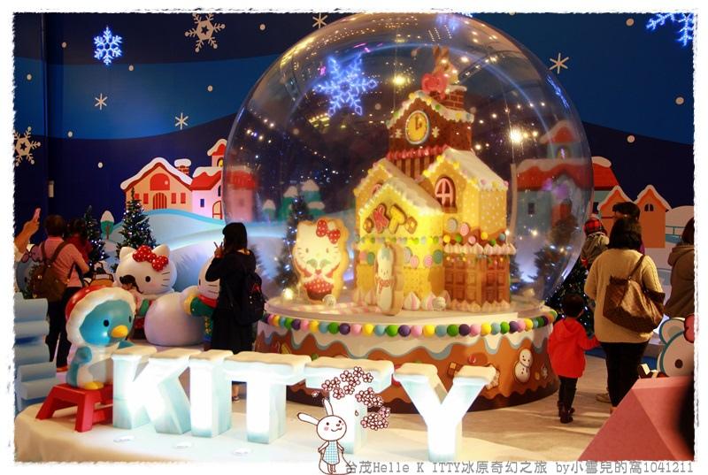 台茂Helle K ITTY冰原奇幻之旅 by小雪兒的窩1041211IMG_5583 061.JPG