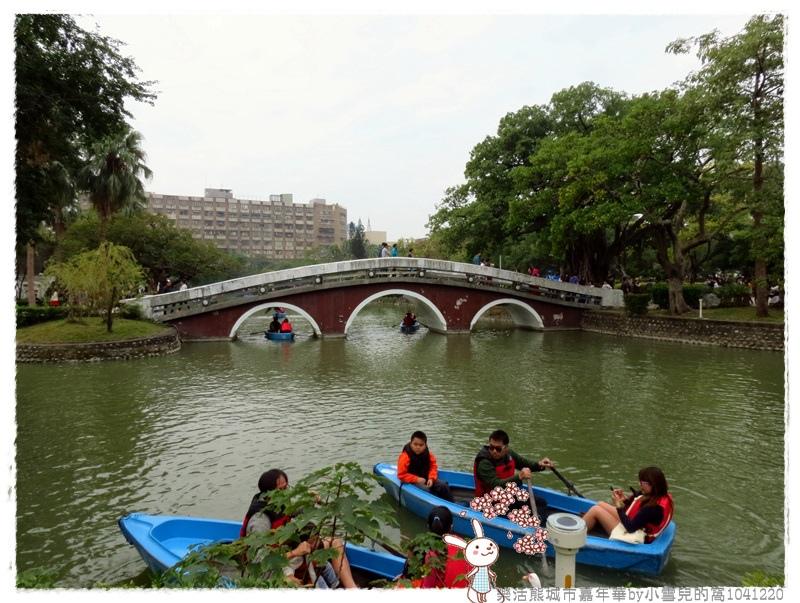 樂活熊城市嘉年華by小雪兒的窩1041220IMG_2476 012.JPG