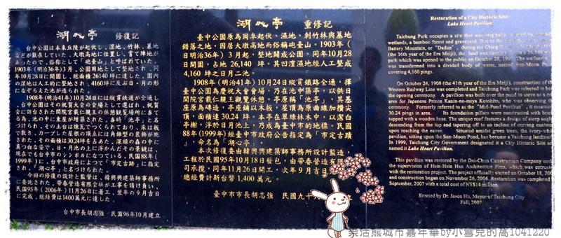 樂活熊城市嘉年華by小雪兒的窩1041220IMG_2483-1 014.JPG