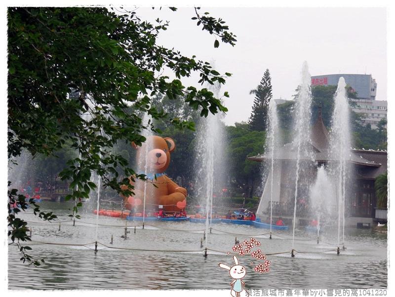 樂活熊城市嘉年華by小雪兒的窩1041220IMG_2507 019.JPG