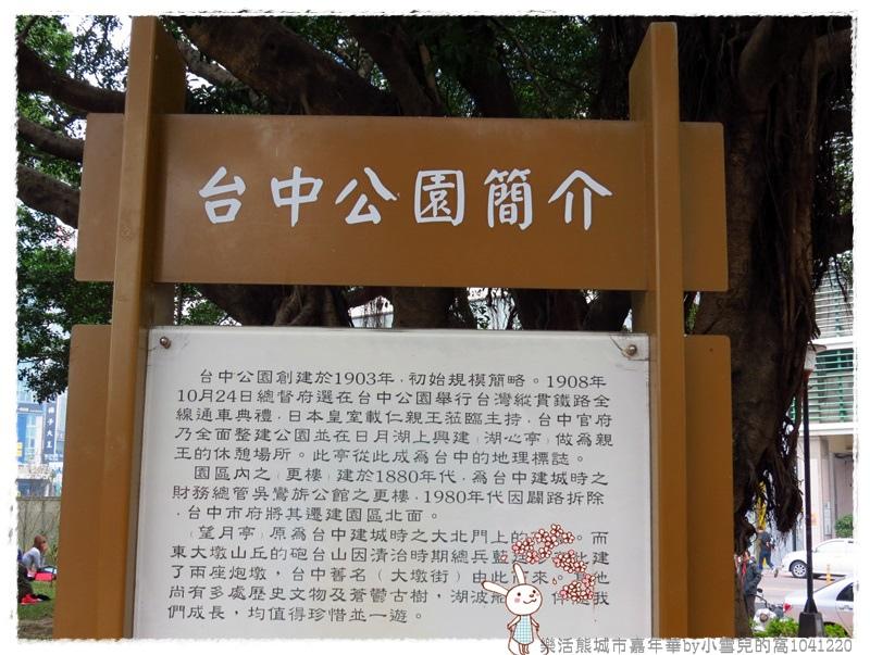 樂活熊城市嘉年華by小雪兒的窩1041220IMG_2511 020.JPG