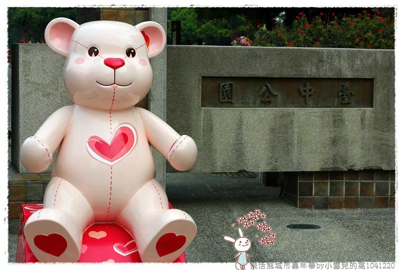 樂活熊城市嘉年華by小雪兒的窩1041220IMG_5773 023.JPG