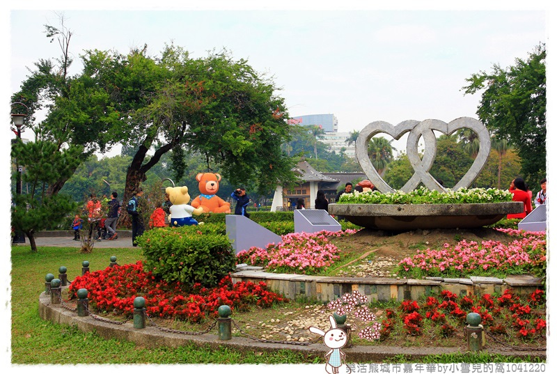 樂活熊城市嘉年華by小雪兒的窩1041220IMG_5788 031.JPG