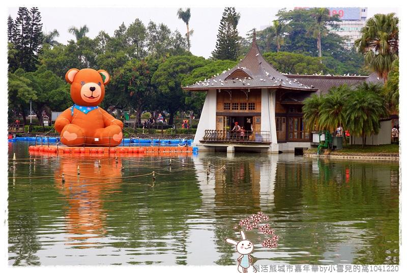 樂活熊城市嘉年華by小雪兒的窩1041220IMG_5791 033.JPG