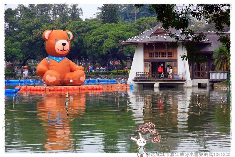 樂活熊城市嘉年華by小雪兒的窩1041220IMG_5796 036.JPG