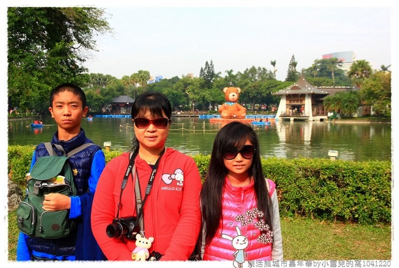樂活熊城市嘉年華by小雪兒的窩1041220IMG_5798 037.JPG