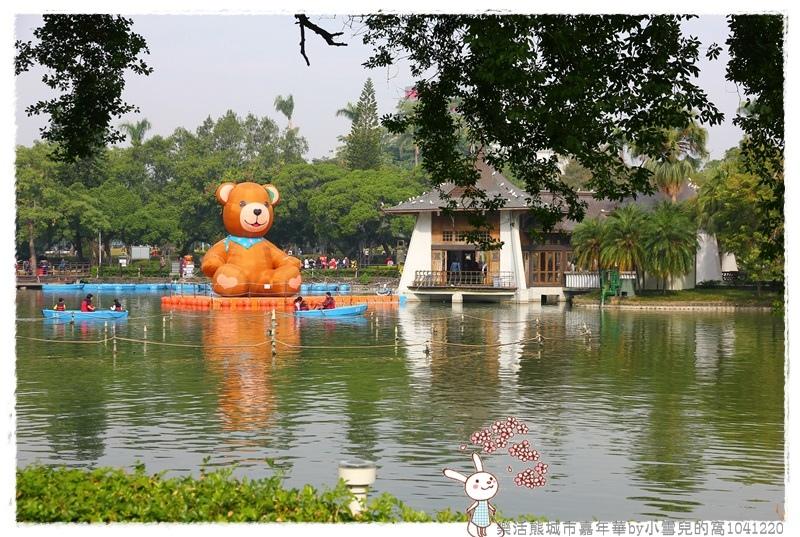 樂活熊城市嘉年華by小雪兒的窩1041220IMG_5803 040.JPG