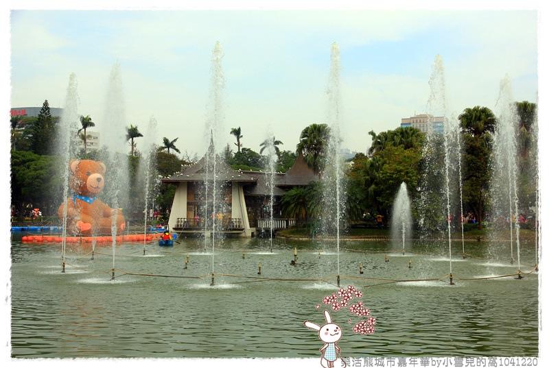樂活熊城市嘉年華by小雪兒的窩1041220IMG_5820 048.JPG