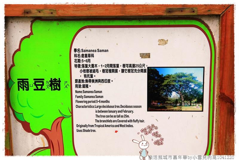 樂活熊城市嘉年華by小雪兒的窩1041220IMG_5906 115.JPG