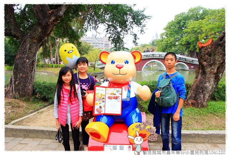 樂活熊城市嘉年華by小雪兒的窩1041220IMG_5917 123.JPG