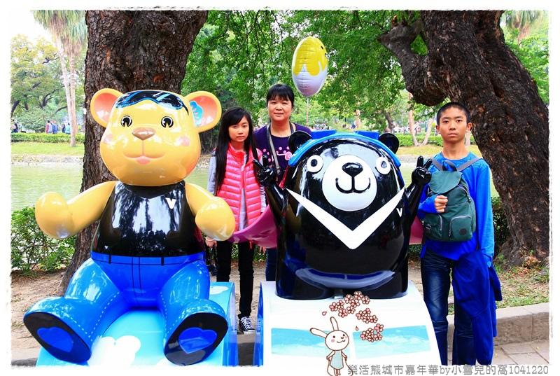 樂活熊城市嘉年華by小雪兒的窩1041220IMG_5923 128.JPG