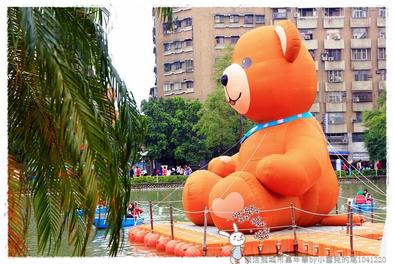 樂活熊城市嘉年華by小雪兒的窩1041220IMG_5929 133.JPG