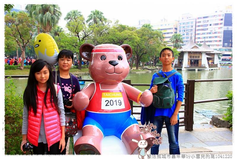 樂活熊城市嘉年華by小雪兒的窩1041220IMG_5949 146.JPG