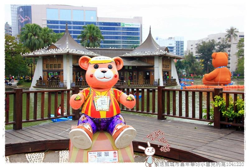 樂活熊城市嘉年華by小雪兒的窩1041220IMG_5959 154.JPG
