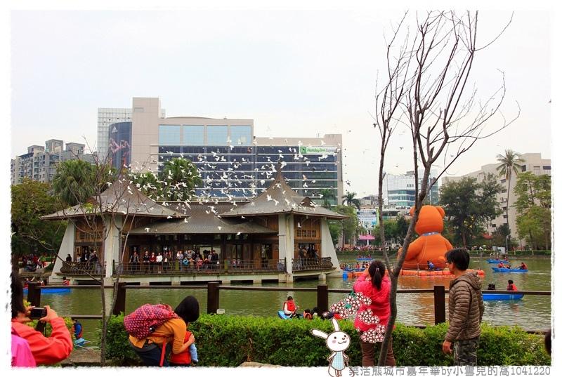 樂活熊城市嘉年華by小雪兒的窩1041220IMG_5960 155.JPG