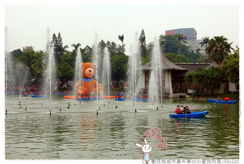 樂活熊城市嘉年華by小雪兒的窩1041220IMG_5975 166.JPG