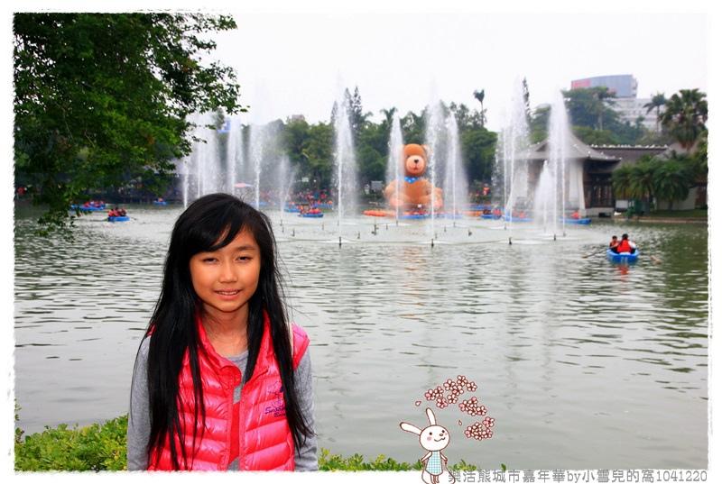 樂活熊城市嘉年華by小雪兒的窩1041220IMG_5976 167.JPG