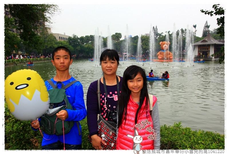 樂活熊城市嘉年華by小雪兒的窩1041220IMG_5977 168.JPG