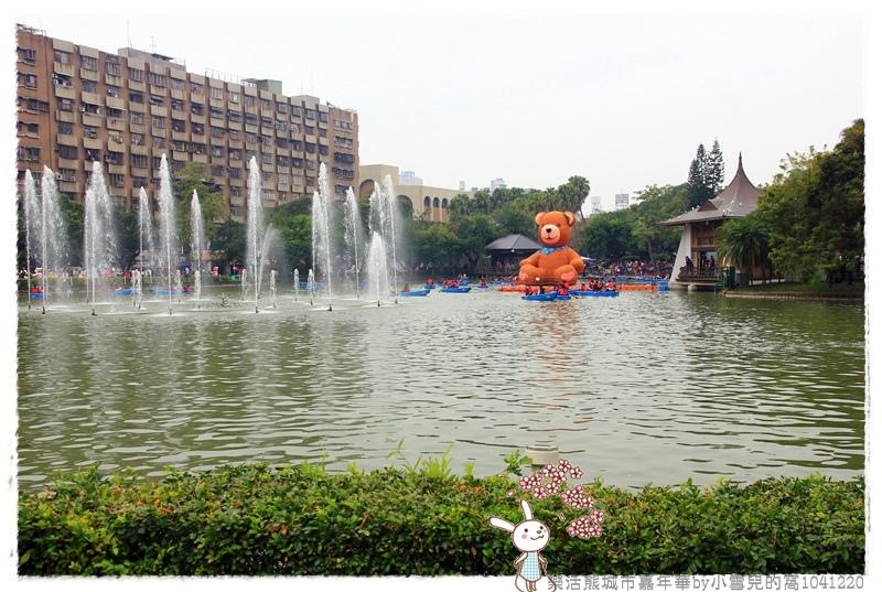 樂活熊城市嘉年華by小雪兒的窩1041220IMG_5988 174.JPG