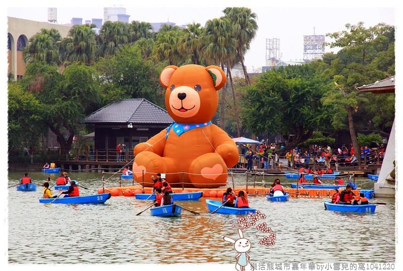 樂活熊城市嘉年華by小雪兒的窩1041220IMG_5990 175.JPG