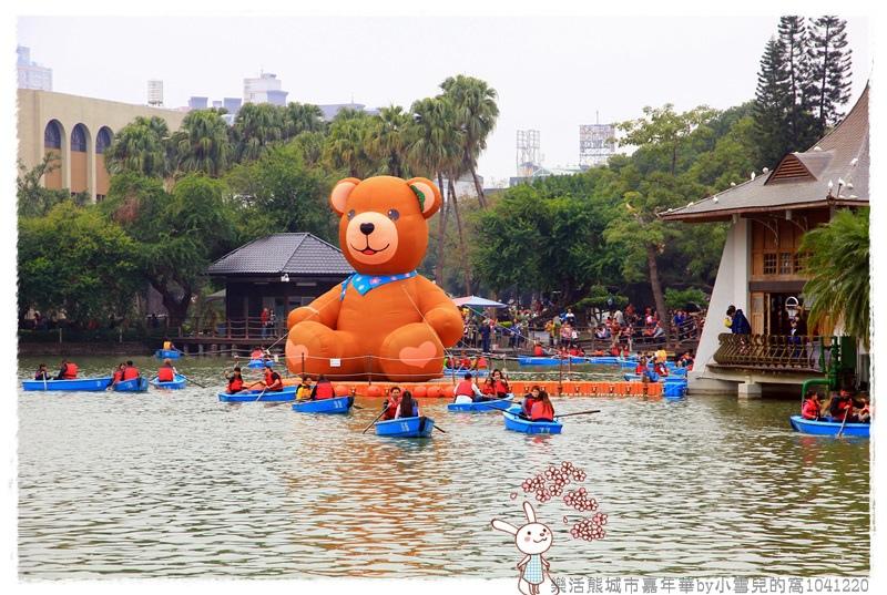 樂活熊城市嘉年華by小雪兒的窩1041220IMG_5993 176.JPG