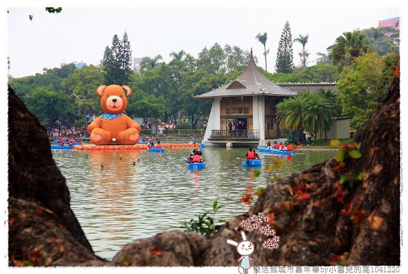 樂活熊城市嘉年華by小雪兒的窩1041220IMG_5997 179.JPG