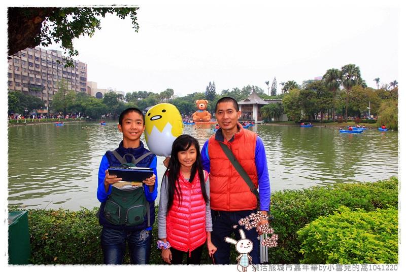 樂活熊城市嘉年華by小雪兒的窩1041220IMG_6001 181.JPG