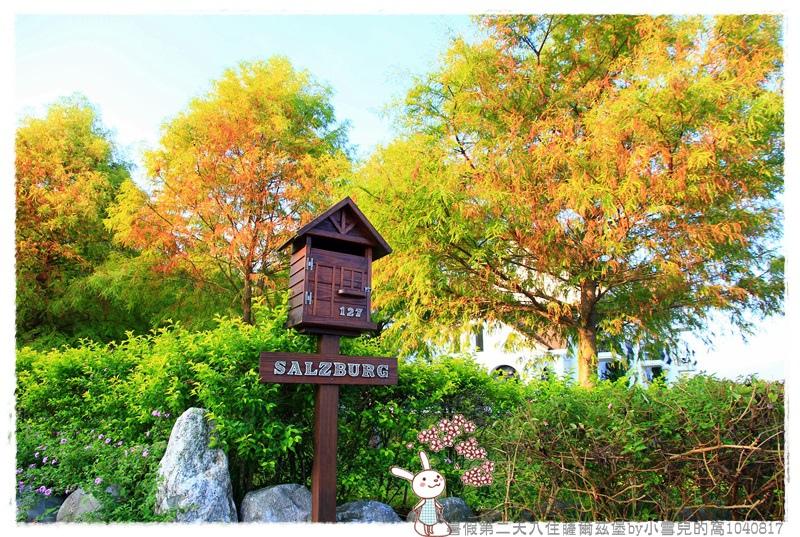 暑假第二天入住薩爾茲堡by小雪兒的窩1040817IMG_0910 059.JPG