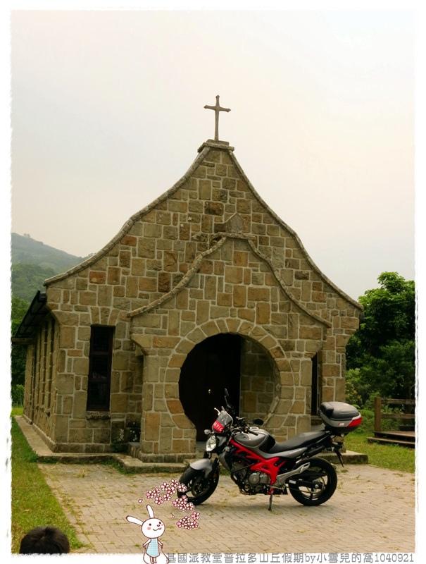 基國派教堂普拉多山丘假期by小雪兒的窩1040921IMG_0906 020.JPG