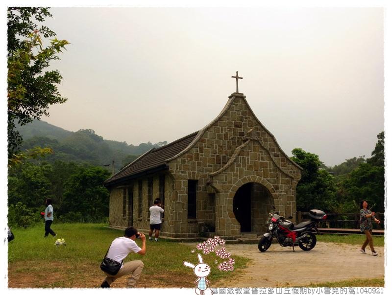 基國派教堂普拉多山丘假期by小雪兒的窩1040921IMG_0908 022.JPG