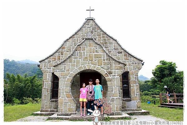 基國派教堂普拉多山丘假期by小雪兒的窩1040921IMG_3036 076.JPG