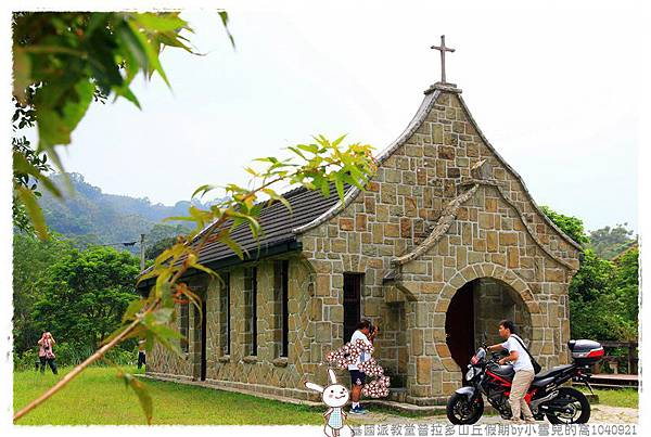 基國派教堂普拉多山丘假期by小雪兒的窩1040921IMG_3048 086.JPG