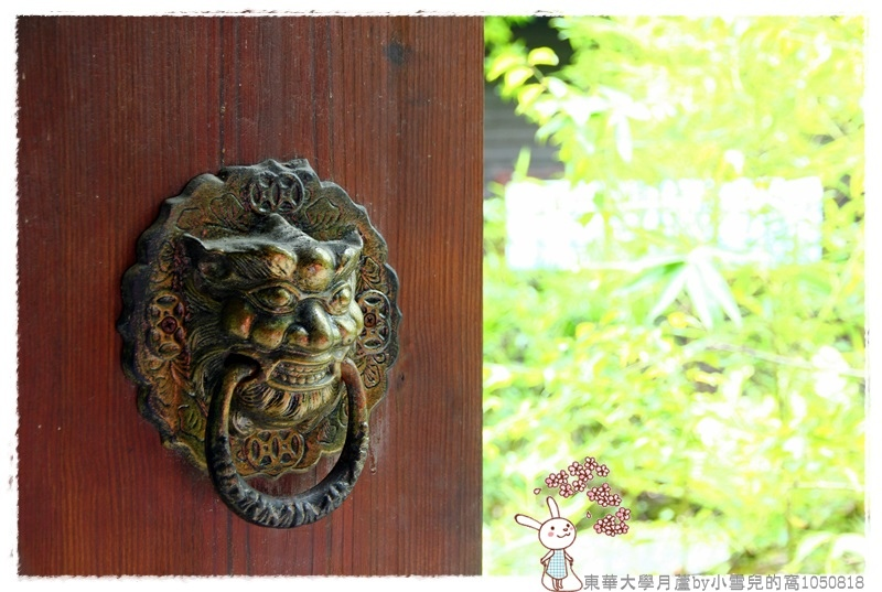 東華大學月蘆by小雪兒的窩1050818IMG_1150 041.JPG