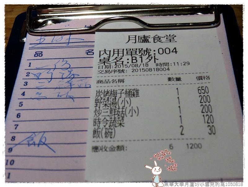 東華大學月蘆by小雪兒的窩1050818IMG_9502 120.JPG