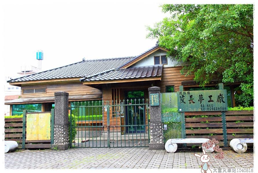 大富火車站1040818IMG_1222 001.JPG