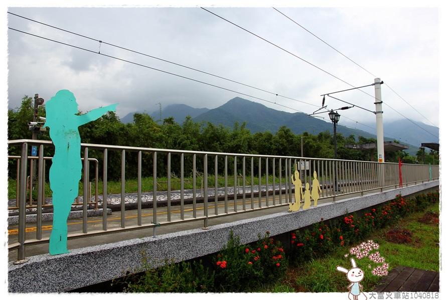 大富火車站1040818IMG_1239 014.JPG