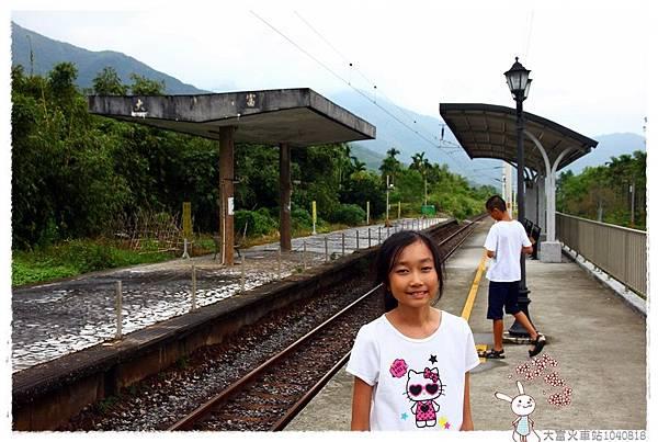 大富火車站1040818IMG_1241 016.JPG
