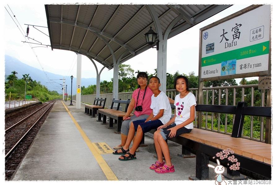 大富火車站1040818IMG_1245 018.JPG