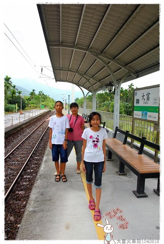大富火車站1040818IMG_1248 021.JPG