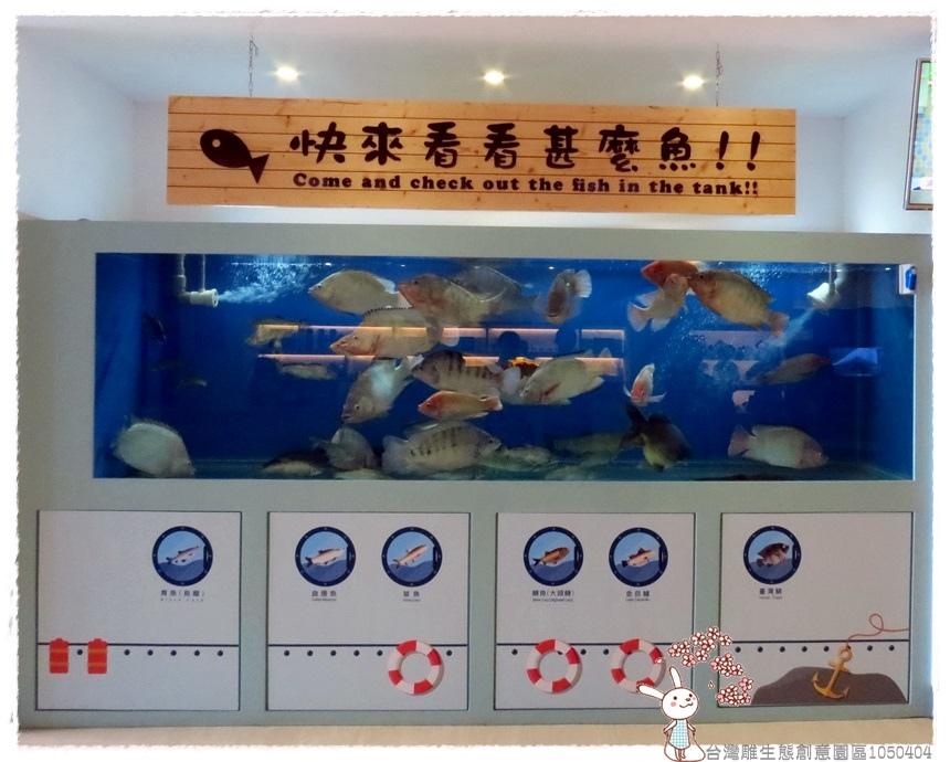 台灣雕生態創意園區1050404IMG_2681 005.JPG