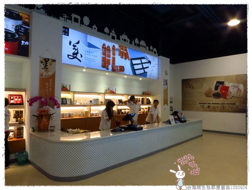 台灣雕生態創意園區1050404IMG_2682 006.JPG