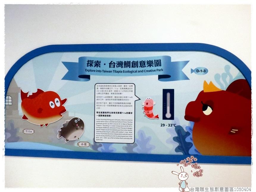 台灣雕生態創意園區1050404IMG_2700 016.JPG