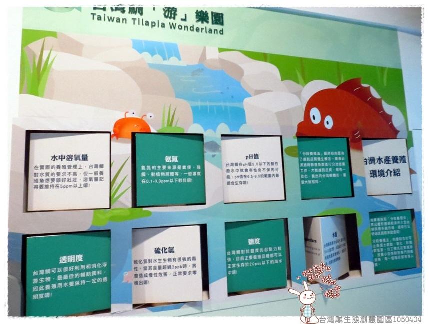 台灣雕生態創意園區1050404IMG_2709 021.JPG