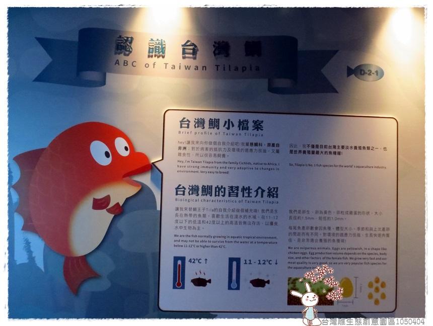 台灣雕生態創意園區1050404IMG_2721 026.JPG