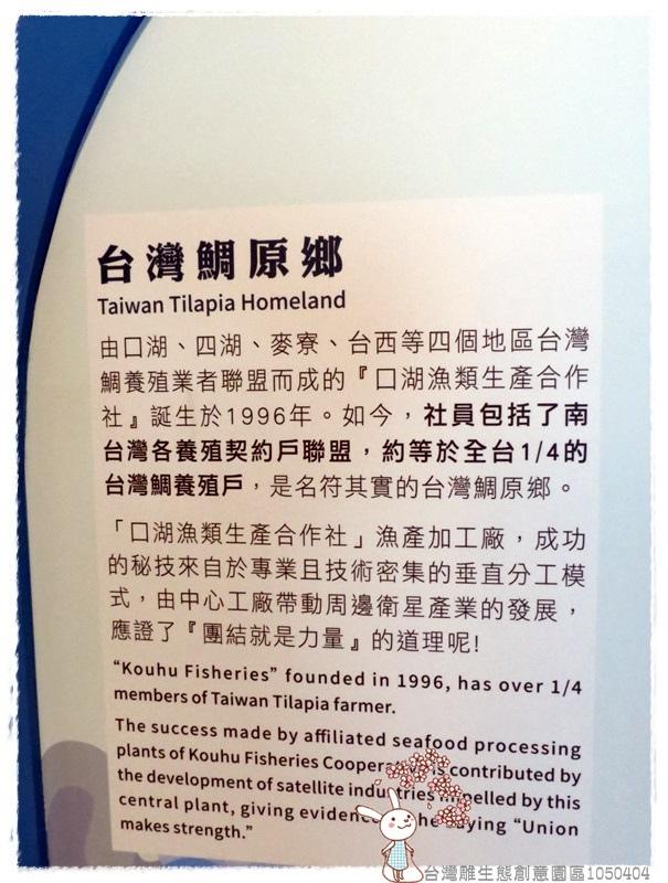 台灣雕生態創意園區1050404IMG_2728 029.JPG