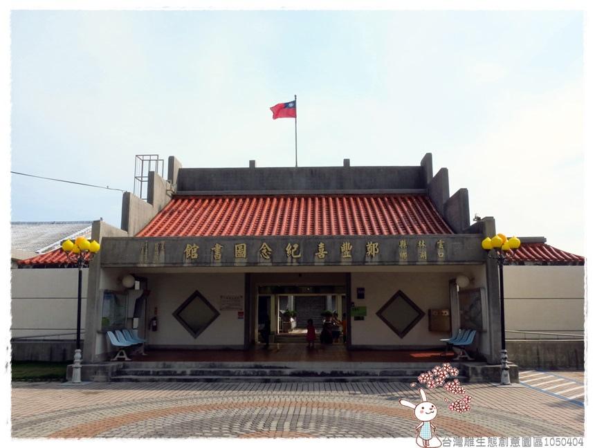 台灣雕生態創意園區1050404IMG_2734 031.JPG