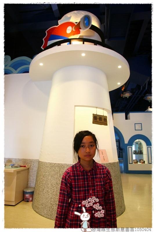 台灣雕生態創意園區1050404IMG_7102 038.JPG